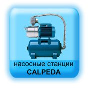насосные станции Calpeda