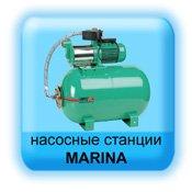 насосные станции Marina