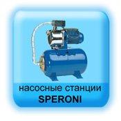 насосные станции Speroni