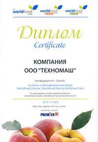 диплом за участие в международных выставках WorldFood Ukraine, WorldFood Pack& WorldFood Tech
