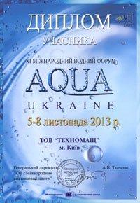 диплом учасника международного водного форума  Aqua Ukraine