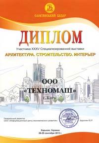 диплом учасника специализированной выставки Архитектура, Строительство, Интерьер
