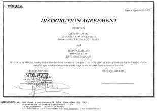 Сертификат компании Техномаш