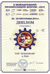 Сертификат учасника межнародного промышленого форума 2011