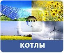Котлы в Украине цены