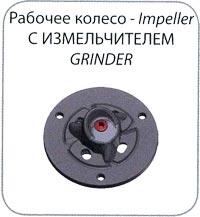 Рабочее колесо  с измельчителем Grinder