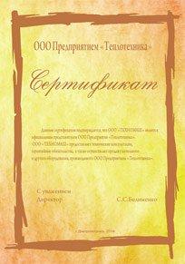 Сертификат представителя ООО Предприятия Теплотехника