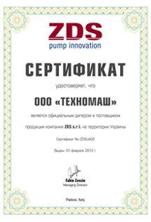 сертификат дилера и поставщика продукции компании ZDS s.r.l.