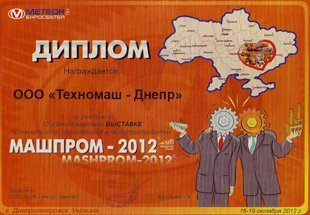 Диплом МАШПРОМ 2012