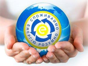 Новини енергозбереження
